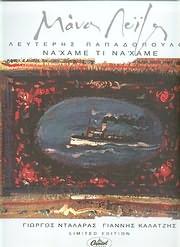 LP image MANOS LOIZOS - LEYTERIS PAPADOPOULOS / NA HAME TI NA HAME (NTALARAS - KALATZIS) (LP DISKOS VINYLIOU)