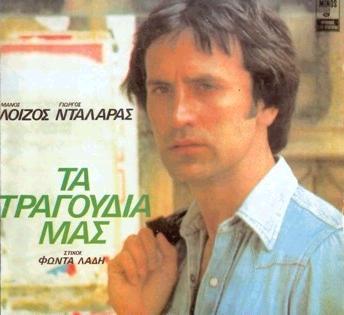 LP image GIORGOS NTALARAS - MANOS LOIZOS / TA TRAGOUDIAS MAS (LP DISKOS VINYLIOU)