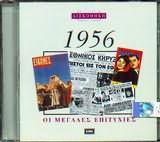CD image ΧΡΥΣΗ ΔΙΣΚΟΘΗΚΗ 1956 - (VARIOUS)