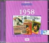 CD image ΧΡΥΣΗ ΔΙΣΚΟΘΗΚΗ 1958 - (VARIOUS)