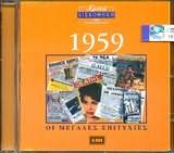 CD image HRYSI DISKOTHIKI 1959 - (VARIOUS)