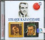 CD image ΣΤΕΛΙΟΣ ΚΑΖΑΝΤΖΙΔΗΣ / ΓΥΑΛΙΝΟΣ ΚΟΣΜΟΣ + ΥΠΑΡΧΩ (2 CD ΣΕ 1 CD)