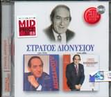 CD image STRATOS DIONYSIOU / 2 LP SE 1 CD - EGO O XENOS - POIOS ALLOS