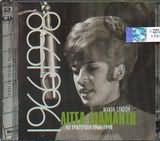 LITSA DIAMANTI / <br>NYHTA STASOU 40 TRAGOUDIA 1966 - 1998 (2CD)