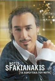 DVD image NOTIS SFAKIANAKIS / TA HOREYTIKA TOU NOTI - (DVD)