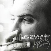 CD image LEYTERIS PAPADOPOULOS / 40 MEGALA TRAGOUDIA (4CD)