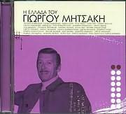 CD image for ΓΙΩΡΓΟΣ ΜΗΤΣΑΚΗΣ / Η ΕΛΛΑΔΑ ΤΟΥ ΜΗΤΣΑΚΗ (2CD)