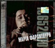 CD Image for MARIA FARANTOURI / 40 HRONIA - O HRONOS POU METRAEI (2CD)