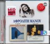 AFRODITI MANOU / <br>SAN TIN AFRODITI - KAIROS GIA DYO 2 ALBOUM SE 1 CD