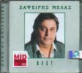 CD image ZAFEIRIS MELAS / SYLLOGI [BEST]