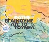 CD image ΦΑΤΜΕ / ΒΓΑΙΝΟΥΜΕ ΑΠ ΤΟ ΤΟΥΝΕΛ