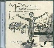 MIKIS THEODORAKIS / <br>TA LAIKA - (MANOLIS MITSIAS - MANOS ELEYTHERIOU) (EMI REMASTERS VOL.3)