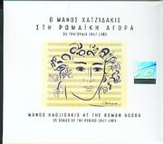 CD image for MANOS HATZIDAKIS / ROMAIKI AGORA / 35 TRAGOUDIA (2CD)