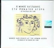 CD image for ΜΑΝΟΣ ΧΑΤΖΙΔΑΚΙΣ / ΡΩΜΑΙΚΗ ΑΓΟΡΑ / 35 ΤΡΑΓΟΥΔΙΑ (2CD)