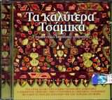 CD image ΤΑ ΚΑΛΥΤΕΡΑ ΤΣΑΜΙΚΑ / 23 ΑΥΘΕΝΤΙΚΑ ΔΗΜΟΤΙΚΑ ΤΡΑΓΟΥΔΙΑ