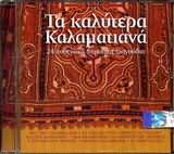 CD image TA KALYTERA KALAMATIANA / 24 AYTHENTIKA DIMOTIKA TRAGOUDIA