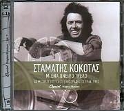 STAMATIS KOKOTAS / <br>M ENA ONEIRO TRELO - MEGALES EPITYHIES (2CD)