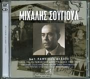 CD image MIHALIS SOUGIOUL / NO.1 - PAME SAN ALLOTE (TANGKO - VALS - ROMANTZES - DIMOTIKOFANI 1936 - 1957 (2CD)