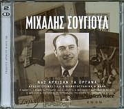 MIHALIS SOUGIOUL / <br>NO.2 - ARHISAN TA ORGANA (ARHONTOREBETIKA - KINIMATOGRAFIKA KAI ALLA) (2CD)