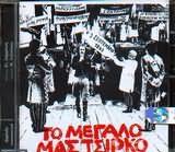 ΣΤΑΥΡΟΣ ΞΑΡΧΑΚΟΣ / <br>ΤΟ ΜΕΓΑΛΟ ΜΑΣ ΤΣΙΡΚΟ - (Ι.ΚΑΜΠΑΝΕΛΗ)