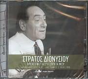 STRATOS DIONYSIOU / <br>VREHEI FOTIA STIN STRATA MOU 1959 - 1990 30 HRONIA (2CD)