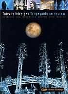 DVD - CD image ΓΙΑΝΝΗΣ ΚΟΤΣΙΡΑΣ / ΤΙ ΤΡΑΓΟΥΔΙ ΝΑ ΣΟΥ ΠΩ (BONUS CD SINGLE) - (DVD)