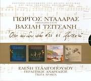 GIORGOS NTALARAS AFIEROMA STON TSITSANI / <br>OTI KI AN PO DEN SE XEHNO (3 CD + VIVLIO 64 SELIDON)