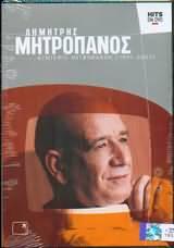 DVD image ΔΗΜΗΤΡΗΣ ΜΗΤΡΟΠΑΝΟΣ - HITS ON DVD 1991 - 2003 - (DVD)