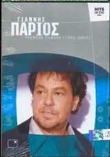 ΓΙΑΝΝΗΣ ΠΑΡΙΟΣ - HITS ON DVD 1991 - 2003 - (DVD)