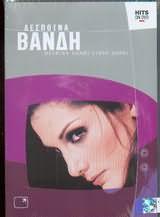 DVD image DESPOINA VANDI / 1994 - 2000 - (DVD)