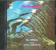 CD image MIKIS THEODORAKIS / TA LYRIKA