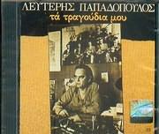 CD image ΛΕΥΤΕΡΗΣ ΠΑΠΑΔΟΠΟΥΛΟΣ / ΤΑ ΤΡΑΓΟΥΔΙΑ ΜΟΥ