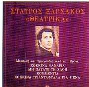 CD image ÓÔÁÕÑÏÓ ÎÁÑ×ÁÊÏÓ / ÈÅÁÔÑÉÊÁ - (OST)
