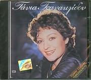 CD image TANIA TSANAKLIDOU / TSARLY TSAPLIN EUROVISION 78