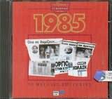 CD image ΧΡΥΣΗ ΔΙΣΚΟΘΗΚΗ 1985 - (VARIOUS)