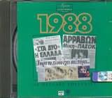 CD image ΧΡΥΣΗ ΔΙΣΚΟΘΗΚΗ 1988 - (VARIOUS)
