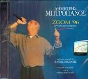 DIMITRIS MITROPANOS - MEZINIS - HARIS ALEXIOU / ZOOM 96 (2CD)