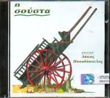 CD image ΛΑΚΗΣ ΠΑΠΑΔΟΠΟΥΛΟΣ / Η ΣΟΥΣΤΑ