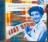 CD image LOST BODIES / GENNETIKA KATHAROI