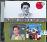 CD image STELIOS BELLOS / IPEIROTIKO GLENTI KAI TRAGOUDIA AGAPIS 2 ERGA SE 1 CD