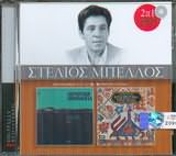 CD image STELIOS BELLOS / DIMOTIKI ANTHOLOGIA NO.1 KAI IPEIROTIKA TRAGOUDIA 2 ERGA SE 1 CD