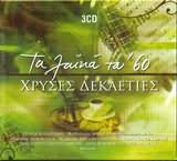CD image HRYSES DEKAETIES / TA LAIKA TOU 60 (3CD)