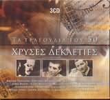 CD image HRYSES DEKAETIES / TA TRAGOUDIA TOU 50 (3CD)