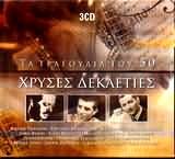 CD image ΧΡΥΣΕΣ ΔΕΚΑΕΤΙΕΣ / ΤΑ ΤΡΑΓΟΥΔΙΑ ΤΟΥ 60 (3CD)