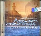 CD image ÁÑ×ÉÐÅËÁÃÏÓ - ×ÑÇÓÔÏÓ ÐÁÐÁÄÏÐÏÕËÏÓ (ÔÑÁÃÏÕÄÏÕÍ: ÔÅÑÆÇÓ - ÌÁÍÙËÁÊÏÕ) - (OST)