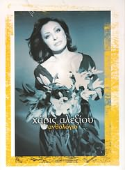 CD image HARIS ALEXIOU / ANTHOLOGIO (2CD)