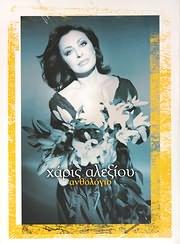 ΧΑΡΙΣ ΑΛΕΞΙΟΥ / <br>ΑΝΘΟΛΟΓΙΟ (2CD)
