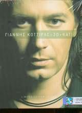 CD + DVD image GIANNIS KOTSIRAS / 30 KAI KATI - LIMITED EDITION (CD + DVD)