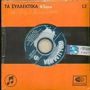 CD image ΤΑ ΣΥΛΛΕΚΤΙΚΑ 45 ΝΟ.12 (Μ. ΑΓΓΕΛΟΠΟΥΛΟΣ - Χ. ΛΑΜΠΡΑΚΗ)