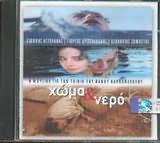 CD image ΧΩΜΑ ΚΑΙ ΝΕΡΟ - ΑΓΓΕΛΑΚΑΣ [ΤΡΥΠΕΣ] - (OST)
